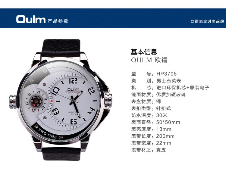 2016年欧镭手表新产品男士时尚双机芯外贸手表hp3706